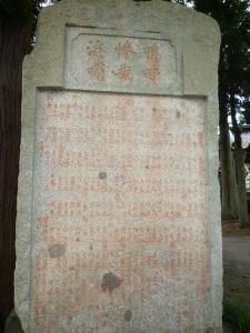 明治29年の津波による遭難者慰霊碑