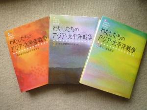 『わたしたちのアジア・太平洋戦争』 童心社 2004年