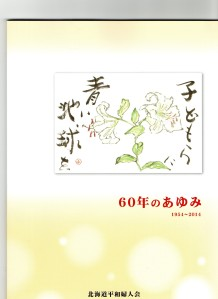 北海道平和婦人会「60年のあゆみ」表紙