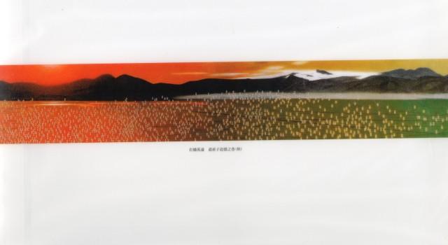 岩橋英遠「道産子の追憶」秋の日没風景(クリアファイルより)