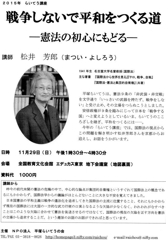 松井芳郎講演会チラシ
