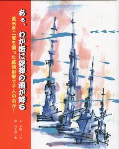 千田ハル『あぁ、わが街に砲弾の雨が降る』
