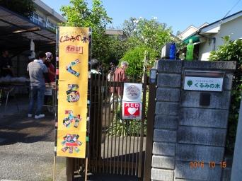 「くるみ祭」会場
