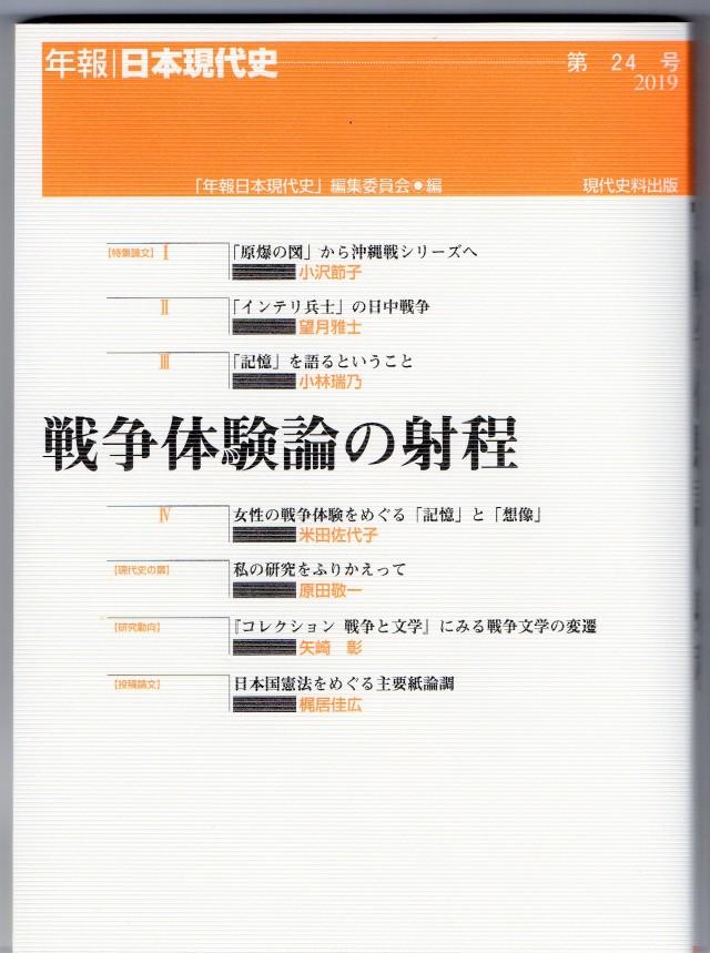 年報 日本現代史24号 2019年12月刊